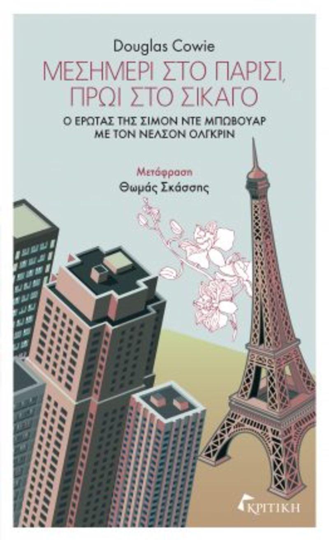 κουλτούρα γνωριμιών στο Παρίσι Πώς να ξέρεις αν βγαίνεις με κάποιον