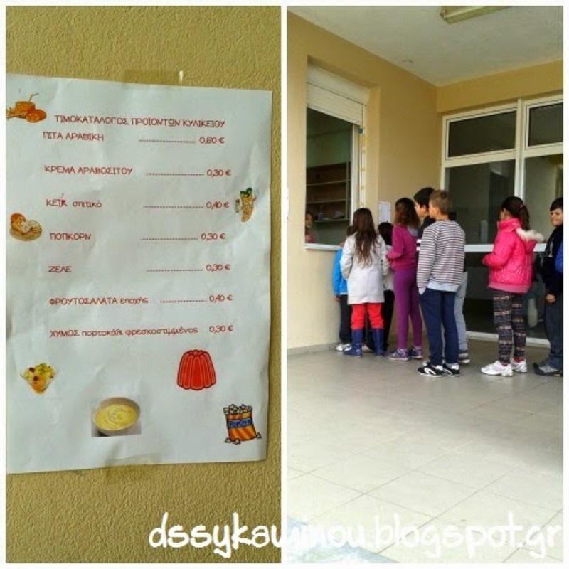 Ένα μαθητικό κυλικείο πρότυπο στην Ελλάδα, αλλάζει για πάντα τα σχολικά γεύματα