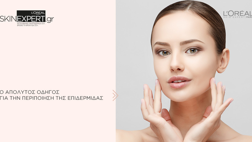 Skinexpert.gr  Η L Oreal για όλες τις γυναίκες και για κάθε μία ξεχωριστά!    Beauty   Woman TOC 8041e305647