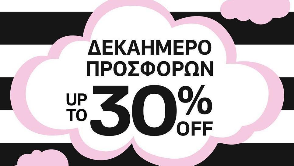 Δεκαήμερο προσφορών από την Axel μέχρι -30%   Fashion   Woman TOC b122cae1505